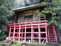 【1日目】  「岩井堂観世音御堂」(群馬県渋川市) 草津温泉に向かう途中、最初に立ち寄りました。ここへは6年ぶりです。 岸壁の下方部の窪みに櫓を組んで、その上にお堂が建っています。