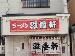 お昼は塩ラーメンの有名店 滋養軒へ行きました。 開店前から人が並んでいました。