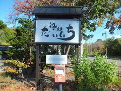 養老牛(ようろううし)温泉「湯宿だいいち」 部屋数は42部屋。行った日は満室とのことでした。
