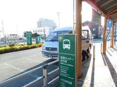 2021.10.01 肥後大津 空港および周辺の西原村向けの無料タクシーで空港へ。