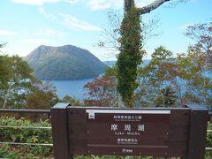 裏摩周 展望台585m(駐車場 無料) 摩周湖はカルデラ湖で湖面は海抜351m。