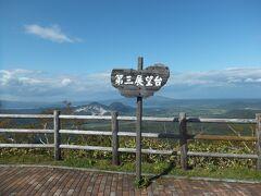 摩周湖 第3展望台(駐車場 無料) ここから硫黄山、屈斜路湖も見えます。