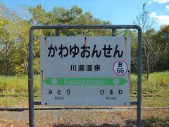 川湯温泉駅  足湯もあります。