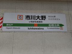 ●JR市川大野駅サイン@JR市川大野駅  JR東松戸駅のお隣、JR市川大野駅で下車しました。