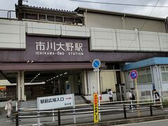 ●JR市川大野駅  駅の開業は、1978年。 国鉄の駅として、営業を開始しました。 周辺を散策してみようと思います。