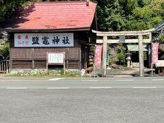 塩竃神社です