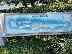 片男波公園。松林の中に万葉の歌碑が点在します