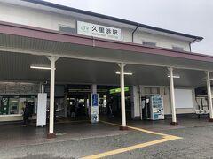 湘南新宿ラインと横須賀線を乗り継ぎ、久里浜に到着! 多分、初めてです。