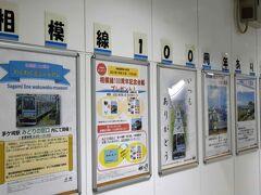相模線100周年のイベントが10月1日にありました。  発車メロディーが加山雄三の 【海 その愛】になりました。
