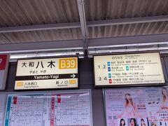 友人とまったりしていたら1時間37分で大和八木に到着。 ここからら急行に乗り換え大和西大寺へ。もう一度乗り換えて近鉄奈良駅まで行きます。 所要時間は30分 なので名古屋8時出発10時15分に奈良到着 ちょうどいい時間かな