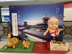 近鉄奈良駅に到着 鹿さんとせんとくんにご挨拶して