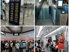 蘇州駅 上海から直線距離約80㎞、25分で到着。 駅の地下階から地下鉄に乗り換えるのですけど、その前に蘇州市へ入るためのコロナ対策チェックがあります。 蘇州健康QRコードの登録とパスポート読み込み、顔認証を登録しゲートを通過。 その後地下鉄へ乗車するのですけど、スマホの不具合継続中で地下鉄アプリが使えず切符を購入。