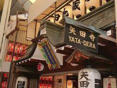 迷いながら矢田地蔵へ。  Googleの口コミで見た、御朱印を頂く所の窓口のおっちゃんが・・・と、見て行ったのであまり驚かなかったわ。 関西の商店街のおっちゃん的な雰囲気かなぁ。(私の勝手なイメージです。m(_ _)m)