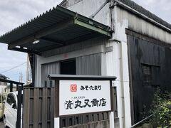 武豊町といえば昔ながらの製法で作った味噌やたまりで有名です。 丸又商店へ。