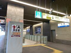 さて、出発はサンダーバードで!京都から…のはずでしたが、京都までの在来線、方角間違ってしまい、指定席を取っていた23号に間に合いませんでした。。 不覚。。。