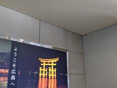 定刻通り広島空港に到着!
