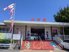 JR由宇駅 たくさんの鯉のぼりがはためいていました。山口県ですが完全にカープの街ですね。