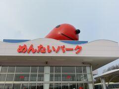 まず、お土産物屋さん「めんたいパーク神戸」に立ち寄りです。
