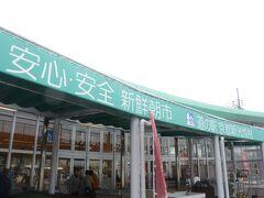 また、道の駅に立ち寄りました。京都府の「新光悦村」は地元産農産物や加工品が  中心ですが、カフェもありました。  すぐ横を線路が走っているので、列車が通るのも見えました。