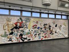 有明~羽田めぐりのスタートはここから。 東京ビッグサイトの最寄「国際展示場駅」の改札前に、マンガの神様手塚治虫先生のキャラクターが大集合していました。 壁画というか、セラミックタイルのレリーフです。半立体なので今にも飛び出してきそうなかんじです。 品のよい年配のご夫婦が壁の前に立ち止まって、キャラクターを指を差しながら「あれはサファイヤ王子、となりにいるのは海のトリトンね」と楽しそうでした。名作マンガっていろんな世代が楽しめていいですね。
