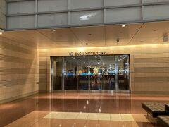 今夜の宿です。空港直結の羽田エクセルホテル東急。もう何回泊まったことでしょうか。G子さんと私はここで一泊して「女子会」をするおなじみの場所です。 が、今回の旅は「海外旅行気分」にトライしているので外国のエアポートホテルだと思うことにしましょう。