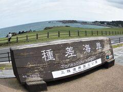 直ぐ側には「種差海岸」の大きな木製モニュメントは記念撮影用かなぁ?、  ここまで来れば結構観光客らしき人々が多いのには驚きました。  *詳細はクチコミでお願いします