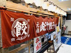 肉汁餃子のダンダダン 札幌店   東京のギョーザ屋さんの系列店なのだ。