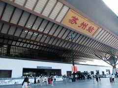 蘇州駅  いつ見ても大きく立派なファサードです。