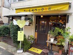本日のスタートは、小町通りをちょこっと脇に入った所にあるこちらのお店から。 『おいもカフェ金糸雀』さん。店名通りおいもスイーツがメインのお店です。 店構えからしてカワ(・∀・)イイ!!