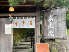 ラストにやってきたのは、北鎌倉にある『去来庵』さん。 八幡様の裏からのんびり歩いて20分くらいだったかな。 北鎌倉まで近いよねー。