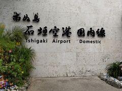 何十回と来ている中、初めてカメラに収めてみました(笑) 何故か小さかった旧空港を思い出してしまいました。
