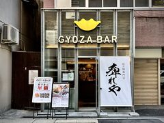 GYOZA BAR  Googleに聞いて最初に決めた店。