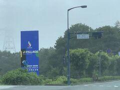 そして「道の駅ならは」のすぐ近くにあるのが、復興五輪の象徴と言われたJヴィレッジ。