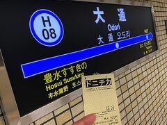 札幌駅で降りて地下鉄の1日券を購入。このドニチカ切符は土日祝日及び年末年始のみ乗り放題になる切符で520円、自販機で買えま~す。 で、私は本日泊まるホテルの最寄り大通駅までやって来ました。札幌駅から歩けなくもないけどスーツケース引きずっては疲れるので一駅乗ってきたよ。  ドニチカ切符 https://www.city.sapporo.jp/st/josyaken/doni-chika/donichika.html