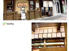 吉山商店 創成橋店 https://www.yosiyama-shouten.com/  ではまた地下鉄で移動して大通駅まで。 まだそんなにお腹空いてないのだが、後を考えて食べておこう(笑)