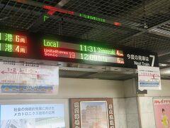 小倉駅12時9分発の特急ソニックに乗ります。