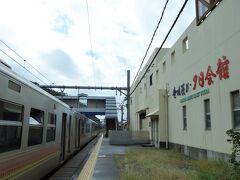 10時49分桑川駅到着。駅舎が夕日会館と言うか、道の駅笹川流れです