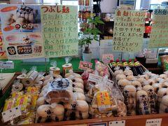 道の駅笹川流れの売店で岩船麩再び。丸っこいモノ好きだって言ったでしょw
