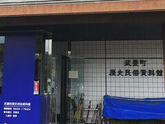 武豊町歴史民族資料館に来ました。 受付で記名、検温、アルコール消毒をします。 入場無料です。
