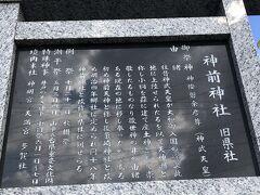 半田市、亀崎にやって来ました。 神前神社です。