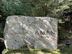 AMAN泊まってみたいわぁ~   尻込みしちゃって、ここまでしか入れませんでした^^; 次回は宿泊で来ますね~~  今宮神社まで行ってみる事にしました。