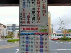2日目は朝一番に出雲大社を目指します。  ホテルでバスの時間を教えてもらいスムーズに乗車。