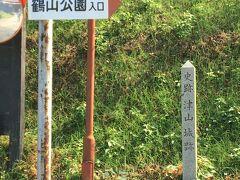 中国自動車道津山IC・院庄ICから車で約15分、又はJR津山駅より徒歩約10分 津山観光センター駐車場 無料・お城の入場料は、大人310円(中学生以下無料)我々は家から中国高速道で2時間半かかりました。