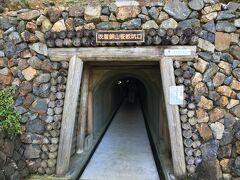 笹畝坑道 江戸時代から大正時代まで操業した銅山。戦国時代尼子氏と毛利氏の争奪戦から始まり、大部分の間は、天領幕府直轄地でした。(車での移動の方が良い)