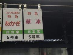 ここから特急草津3号の5号車に乗ります。