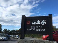 長野原草津口駅からはツアーの観光バスに乗り換えて、午後3時半過ぎに本日の宿泊施設「万座温泉 万座亭」に着きました。