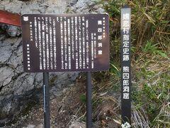 熊四郎洞窟という洞窟です。
