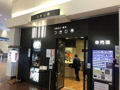 羽田空港第2ターミナル駅到着後、昼ご飯をいただくために、つきじ亭へ。