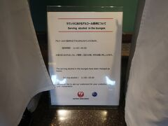 東京の緊急事態宣言は解除されたのに なぜかサクララウンジでのビール提供時間は制限されています。 さらにおつまみも入荷待ちとか理由をつけて置かれていません(>_<)  ビール置かなくても 大声で話しているサラリーマン4人組もいるのに 制限する意味あるの?  ご理解もご協力も致しかねますヽ(`Д´#)ノ