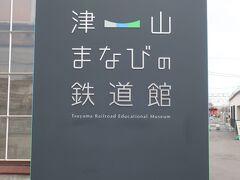 お宿に行く前に津山駅構内にある 津山まなびの鉄道館へ行ってみましょう!